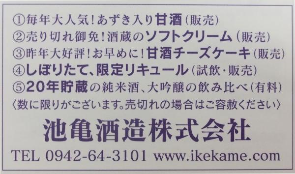 dai20kai_kurabiraki_ikekame