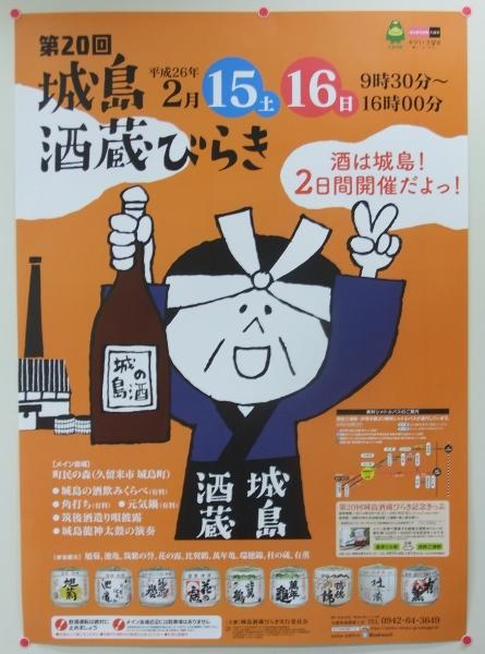dai20kai_kurabiraki_poster
